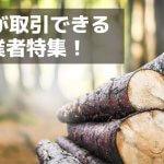 【CME】シカゴ材木先物が取引できるCFD業者特集!