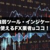 通貨強弱の表示ツール・インジケーターが使えるFX業者はココ!