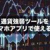 通貨強弱ツールをPC・スマホアプリで使えるFX業者はココ!