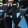 Uber(ウーバー)株式の買い方、購入方法まとめ!ネット証券会社やCFD業者を徹底解説!