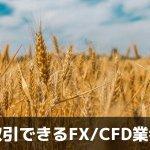 小麦のCFD/先物取引ができる証券会社・FX業者を徹底特集!