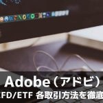 Adobe(アドビ)株式の買い方、購入方法まとめ!ネット証券会社やCFD業者を徹底解説!