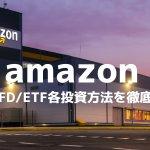 【最新版】amazon(アマゾン)株式の買い方、購入方法まとめ!