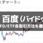 百度(バイドゥ)株式の買い方、購入方法まとめ!