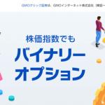 GMOクリック証券「株価指数バイナリーオプション」徹底特集!日経225・NYダウでバイナリー