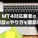 MT4対応FX業者の口座開設のやり方を徹底解説!必要書類や日数などを紹介
