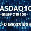 ナスダック100(NASDAQ100)の買い方まとめ!ETF/CFD対応業者を徹底解説!