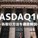 ナスダック100買い方まとめ!CFD取引対応の国内ネット証券会社を解説!