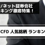 【2020年9月最新版】CFDおすすめ銘柄特集!米国株式/商品の人気銘柄を徹底解説!