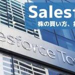 【最新版】Salesforce(セールスフォース)株式の買い方、購入方法まとめ!