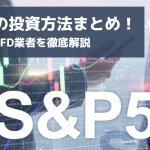 S&P500の買い方まとめ!投資信託/ETF/CFD対応業者を徹底解説!