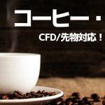 コーヒー・ココアのCFD/先物取引対応!証券会社・FX業者を徹底特集!