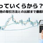 信用取引っていくらから?仕組み、保証金、他の取引方法との比較まで徹底解説!