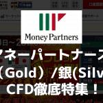 マネーパートナーズのFX/CFD特集!基本スペックから取引ツール、スプレッドまで徹底解説!