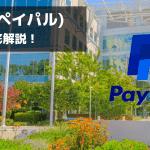 【最新版】PayPal(ペイパル)株式の買い方、購入方法まとめ!