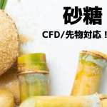 砂糖のCFD/先物取引対応!証券会社・FX業者を徹底特集!