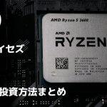 AMD(アドバンスト・マイクロ・デバイセズ)株式の買い方、購入方法まとめ!