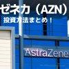 【最新版】アストラゼネカ(AZN)の株式の買い方、購入方法まとめ!