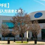 ファイザー【PFE】株式の買い方、購入方法まとめ!株式CFDならIG証券!