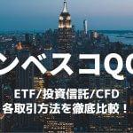インベスコQQQ特集!ETF/投資信託/CFDの買い方を徹底比較!