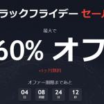【Tradingview】ブラックフライデーセール徹底解説!最大60%オフのチャンス!