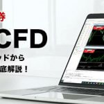 楽天証券CFD特集!スプレッドから取引時間、手数料まで徹底解説!