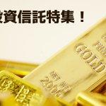 金(ゴールド)のETF/投資信託が取引できる証券会社・国内業者特集!