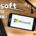 【最新版】Microsoft(マイクロソフト)株式の買い方、購入方法まとめ!