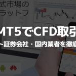 【最新版】MT4・MT5でCFD取引に対応したネット証券会社、国内業者を徹底比較!