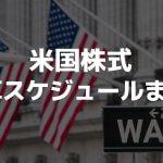 【最新版】注目米国株式の決算スケジュール・最新情報まとめ!