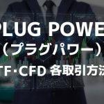 【最新版】プラグパワー(PLUG)の株式の買い方、購入方法まとめ!