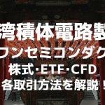 【TSMC】台湾セミコンダクターの株式の買い方、購入方法まとめ!