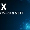 【最新版】ARKX(宇宙探査ETF)特集!構成銘柄から証券会社まで徹底解説!