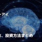 【最新版】C3.ai(シースリーエーアイ)株式の買い方、購入方法まとめ!