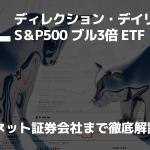 【米国ETF】SPXL特集!買い方、手数料、取り扱い証券会社を徹底解説!