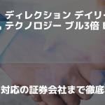 【最新版】TECLが取引できるネット証券会社、国内業者を徹底解説!