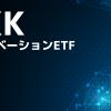 【アークETF】ARKK特集!構成銘柄一覧から株価、証券会社まで徹底解説!