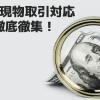 【債券先物】日本債・米国債のCFD/現物取引ができる証券会社特集!