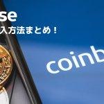 【最新版】コインベース(COIN)の株式の買い方、購入方法まとめ!