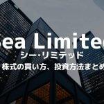 【最新版】Sea Limited(シーリミテッド)株式の買い方、購入方法まとめ!