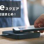 【最新版】スクエア(SQ)の株式の買い方、購入方法まとめ!