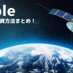 【最新版】トリンブル(TRMB)の株式の買い方、購入方法まとめ!