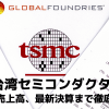 【TSMC】台湾セミコンダクターの業績、売上高は?決算や見通しを解説!