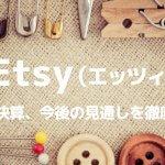 【最新版】Etsy(エッツィ)の株価、決算、今後の見通しを徹底解説!