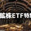 【金鉱株ETF】米国おすすめ銘柄から取扱い証券会社まで徹底特集!