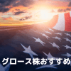 【7月最新版】米国株のグロース株おすすめ銘柄特集!(毎月更新)