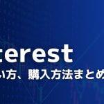 【最新版】ピンタレストの株式の買い方、購入方法まとめ!