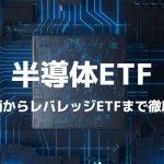 【最新版】半導体ETFおすすめ銘柄からレバレッジETFまで解説!