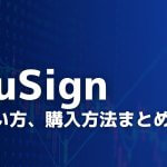 【最新版】DOCU:ドキュサイン株式の買い方、購入方法まとめ!