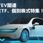 【注目】電気自動車(EV)の米国ETFおすすめ銘柄+個別株特集!